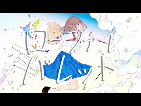 ローファイパレット / Itsuka(feat. IA)
