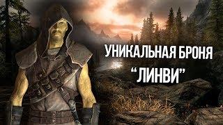"""Skyrim Лучший комплект брони для вора в начале игры """"ЛИНВИ"""""""