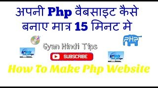 Apni Php website Kaise Banaye Matr 15 Mint Me(How To make Php Website In 15 Mint)