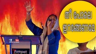 Thee Pole Iranganame (Anthyakala Abhishekam) - Sis. Persis John    Manna Television