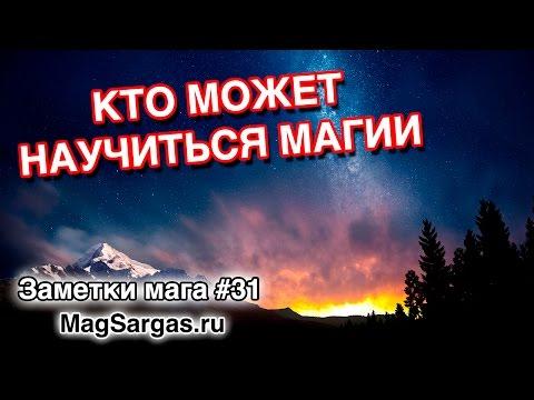 Белгород черная магия