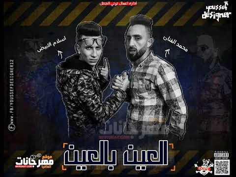 مهرجان العين بالعين - محمد الفنان و اسلام الابيض كلمات محمد الفنان | توزيع اسلام الابيض