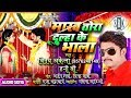 Marab Tora Dulha Ke Bhala | Bhojpuri Superhit Song | Vinay Akela, Honey B video download