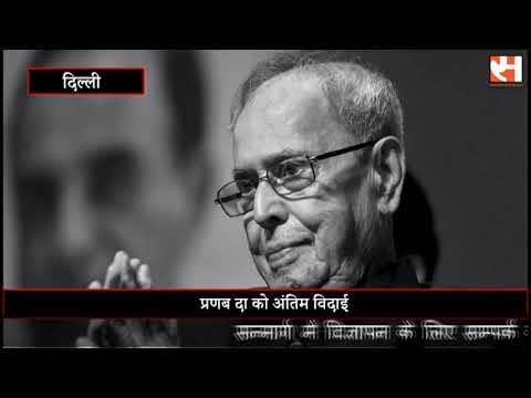 Pranab Mukherjee funeral  प्रणब दा को अंतिम विदाई