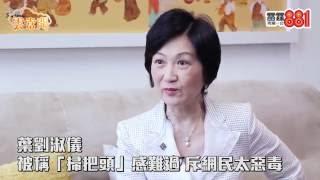 葉劉淑儀 被稱「掃把頭」感難過 斥網民太惡毒