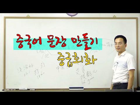 이광동선생님 중급중국어회화 진도없이 회화연습하기 20190805