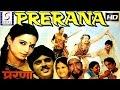 Prerana | Super Hit Hindi Movie l Kiran Juneja, Manmohan Krishna, Ashok Kumar | 1984