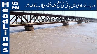 Head Marala Sialkot Flood - Самые лучшие видео
