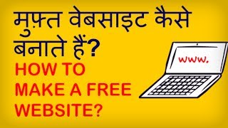 How to make a Free Website? Muft Website kaise banate hain? मुफ़्त वेबसाइट कैसे बनाएं?