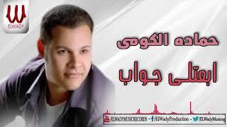مازيكا Hamada ElKomy - Eb3atly Gawab / حماده الكومي - ابعتلي جواب تحميل MP3
