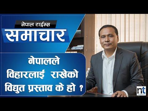 नेपालले यसै वर्ष ७० करोड युनिट विद्युत बेच्न सक्ने|| Nepal Times