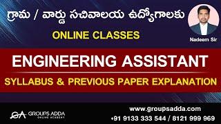 Engineering Assistant ll Previous Paper Explanation ll గ్రామ సచివాలయం Notification - 2020 ll