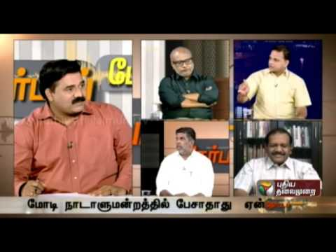 Nerpada Pesu (16/12/2014):A debate on Prime Minister maintaining silence on key issues