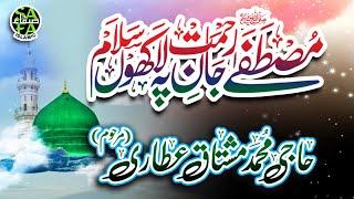 Mustafa Jaane Rehmat Pe Lakhon Salam   Haji Muhammad Mushtaq Attari   Safa Islamic