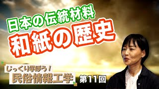 第11回 日本の伝統材料 和紙の歴史