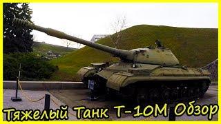 Тяжелый Танк Т-10М Обзор и История. Обзор советских танков. Военная техника СССР