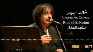 Khaled El Haber - Nashid Al Ommal [Official Audio]/ خالد الهبر - نشيد العمّال