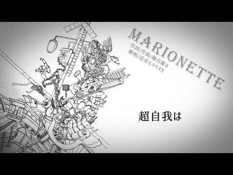 Megurine Luka マリオネット (Marionette)- Original vocaloid song 巡音ルカV4X