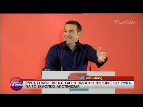 Ομιλία Αλ. Τσίπρα στην σύσκεψη της Κ.Ε. και της εκλογικής επιτροπής του ΣΥΡΙΖΑ|27/05/2019|ΕΡΤ