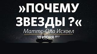 Церковь «Слово жизни» Москва. Воскресное богослужение, Маттс-Ола Исхоел 18.06.17