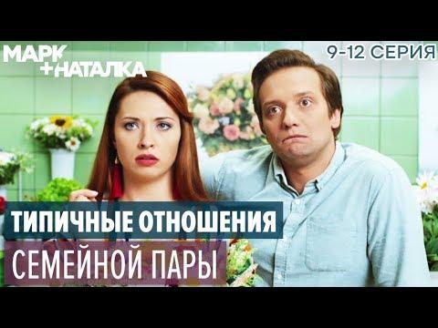 ЛУЧШИЙ молодежный СЕРИАЛ 2018 - Марк + Наталка | Серия 9-12 - ЮМОР ICTV видео