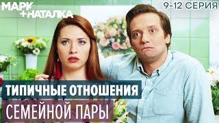 ЛУЧШИЙ молодежный СЕРИАЛ 2018 - Марк + Наталка | Серия 9-12 - ЮМОР ICTV