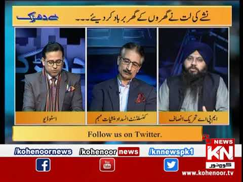 Bay Dharak 23 December 2018