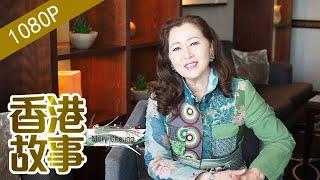 【港姐張瑪莉的美麗人生】香港故事 粵語版