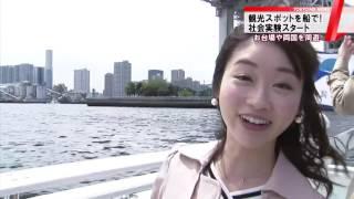 船を身近に観光スポット巡る…東京都が社会実験