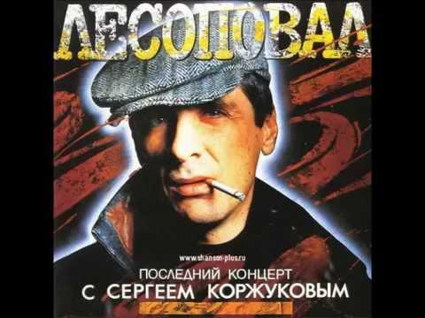 Последний концерт с Сергеем Коржуковым