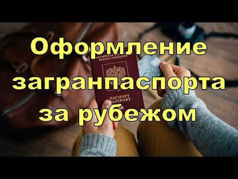 Оформление загранпаспорта России за рубежем 2021. Новости России
