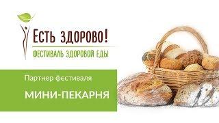 """Фестиваль здоровой еды """"Есть здорово!"""". Мини-пекарня ИП Исаханян. Третий Рим, Михайловск"""