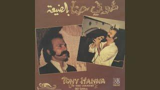 تحميل اغاني Ya Ghzayel Yamm Elheba MP3