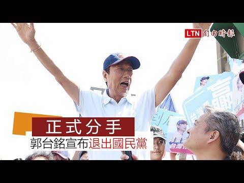 正式分手 郭台銘宣布退出國民黨