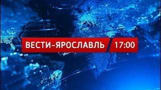 Вести-Ярославль от 16.11.18 17:00