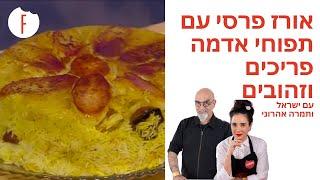 מתכון לאורז פרסי עם תפוחי אדמה פריכים של תמרה וישראל אהרוני