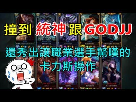 【國際認證】撞到統神跟GODJJ 還秀出讓職業選手驚嘆的卡力斯操作