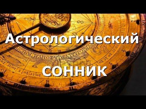 Приснился БЕЛЫЙ – Астрологический СОННИК
