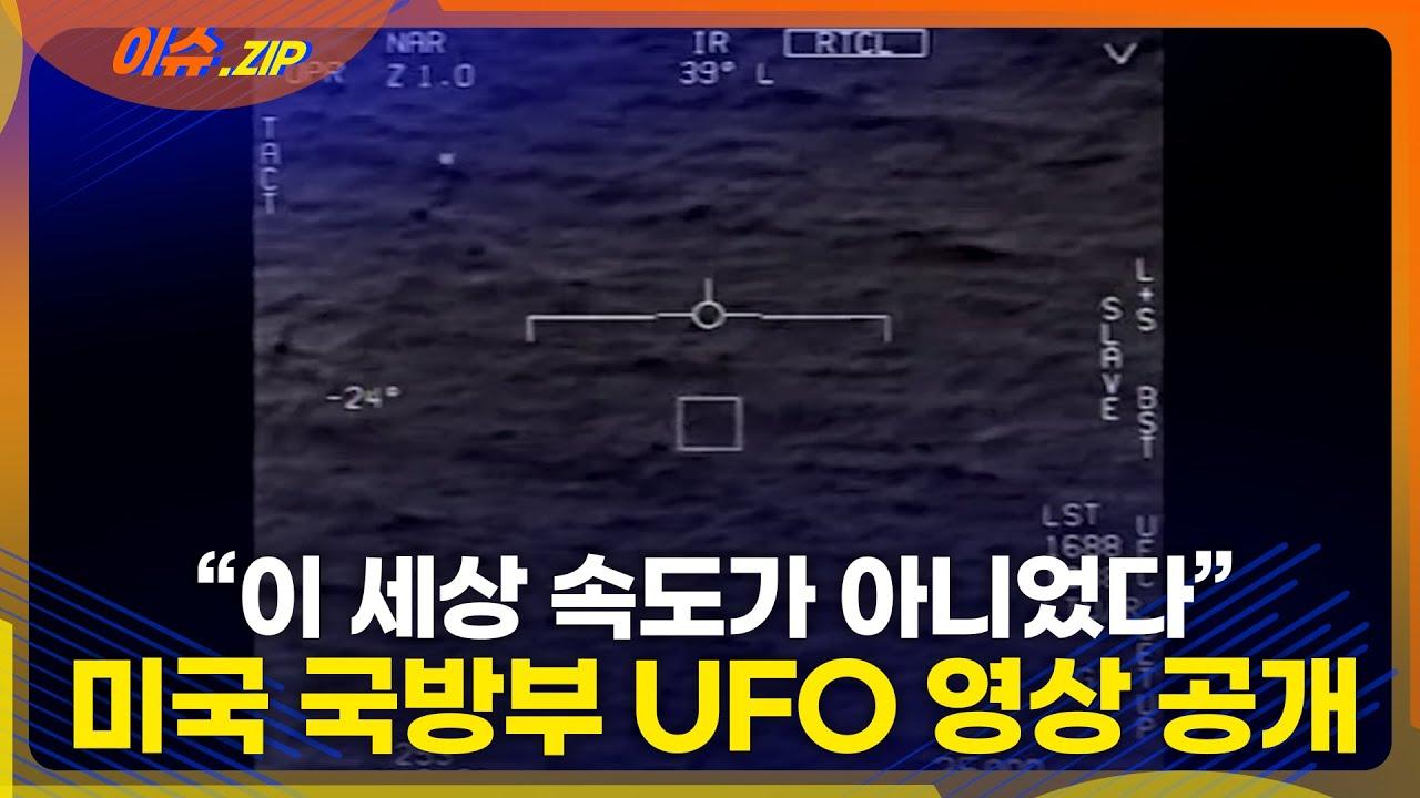 """""""이세상 속도가 아니었다"""" 미국 국방부 UFO 영상 공개"""
