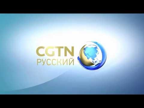 Телеканал «CCTV-Русский» официально меняет название на «CGTN» (China Global Television Network)