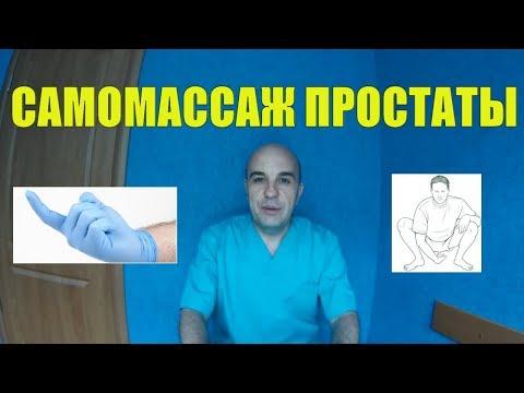 Labă cu masaj de prostata