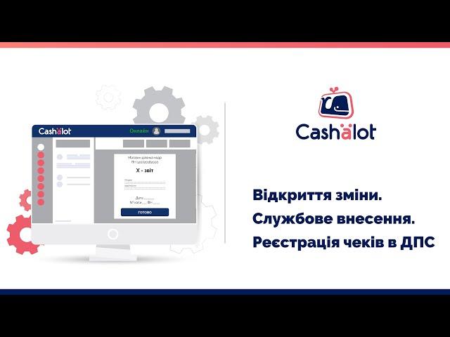 Программный РРО — как начать использовать Cashalot | Кашалот — Фото №24 | ukrzvit.ua