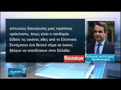 Μητσοτάκης: Η Ελλάδα σήμερα ατενίζει το μέλλον με αυτοπεποίθηση | 04/07/2020 | ΕΡΤ