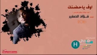 اوف ياحضنك  فؤاد الصغير ( فؤاد الصغير ) 2016 موقع هاجسي