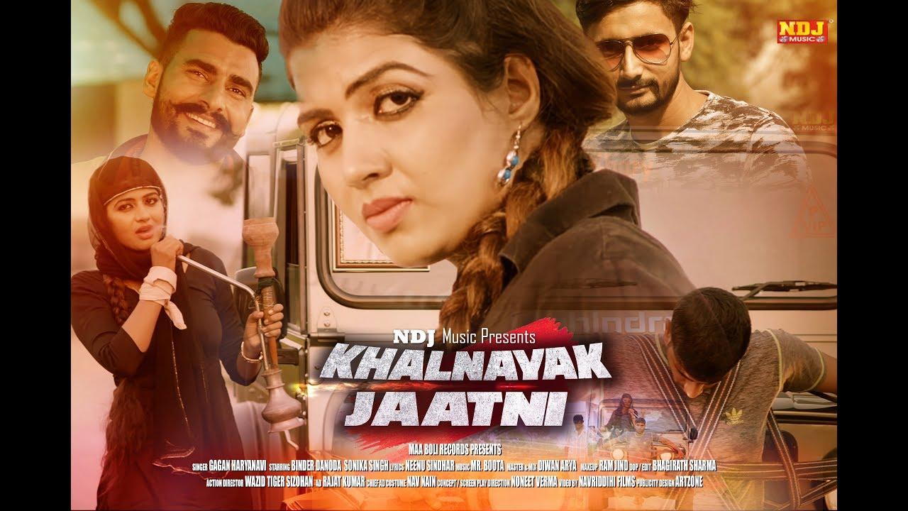 Khalnayak Jaatni   Sonika Singh   Binder Danoda   Gagan Haryanvi   New haryanvi Song 2018  NDJ Music Video,Mp3 Free Download
