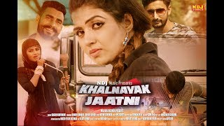 Khalnayak-Jaatni--Sonika-Singh--Binder-Danoda--Gagan-Haryanvi--New-haryanvi-Song-2018-NDJMusic Video,Mp3 Free Download