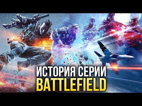 История серии Battlefield (2002-2018)
