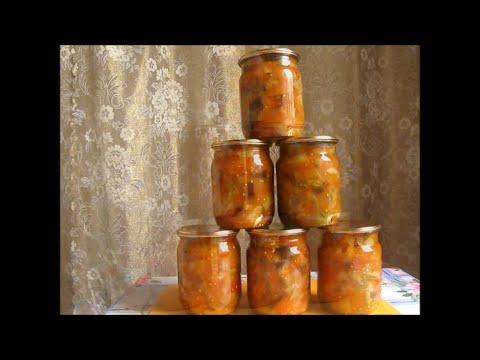 """Заготовки на зиму  Салат """"Тройка""""  с помидорами, баклажанами и перцем"""
