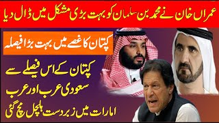 Pm Imran khan Another Great Decision About Arab Countries