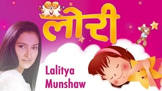 Lori (Lullaby) – Lalitya Munshaw | Lullabies for babies to go to sleep | Hindi Lullaby Songs